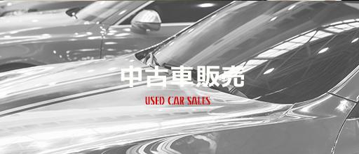 中古車販売 USED CAR SALES