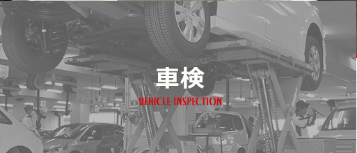 車検 VEHICLE INSPECTION